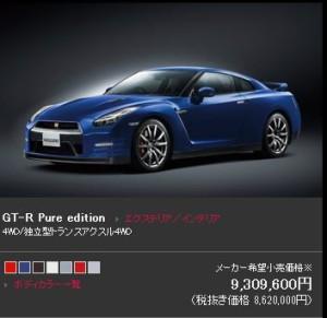 R35 Pure edition