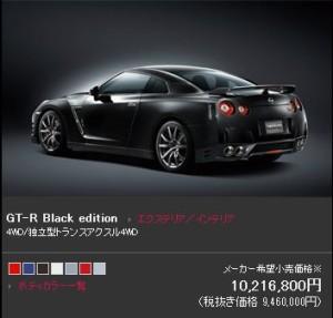 R35 Black edition