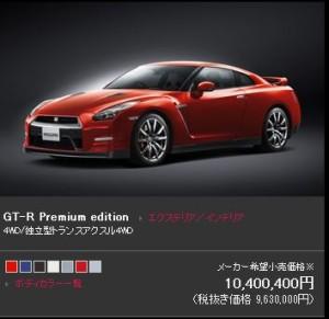 R35 Premium edition