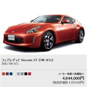 フェアレディZ Version ST [7M-ATx]