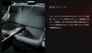 FT86後部座席