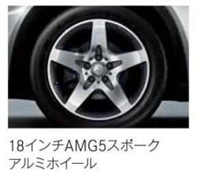 AMG5スポーク18インチアルミホイール