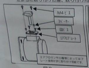 エアフロセンサーBLITZマニュアル
