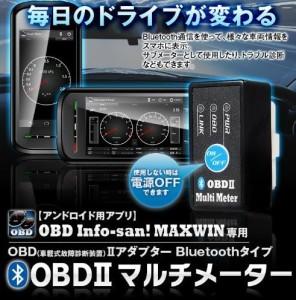 OBD2 マルチメーター メーター スピードメーター