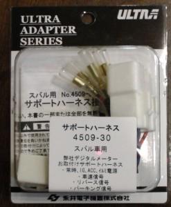 永井電子のれん分けハーネス4509-30SUBARU用