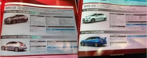 WRXS4車両価格