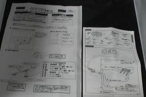 永井電子ハーネスと配線の説明書