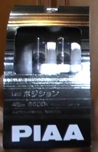 PIAAのLEDポジションランプLEP103