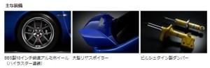 2014VAB-STIタイプS特別装備一覧