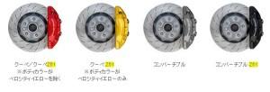 コルベットC7ブレーキキャリパーカラーリング