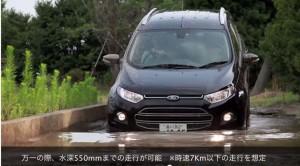 フォード・エコスポーツ水たまりを走る