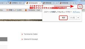 ポルシェサイトを翻訳する場所