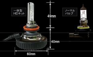 HID(HB4/4300K)キット一体型 Mini 35Wサイズ