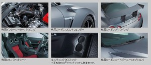 2015GT-RのNISMO仕様装備品