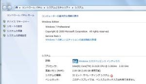 Windowsのバージョン確認画面