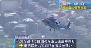 神奈川県警がヘリで取り締まり