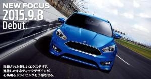 2015 フォード フォーカス