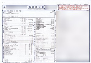 WRX VAB型 注文書