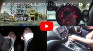 MT車 坂道発進エンジン回転数 サイドブレーキ操作 動画