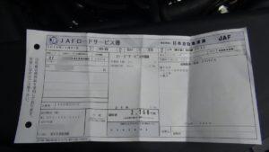 JAF 積車 領収書