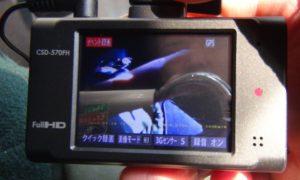 2017 セルスター ドライブレコーダー CSD-570HF