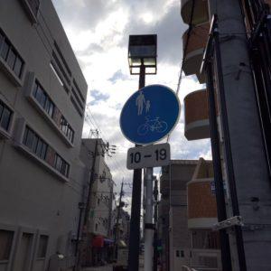 時間帯条件付き歩行者専用道路