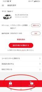 トヨタ・カーシェア アプリ 解錠 施錠 リモコンキー
